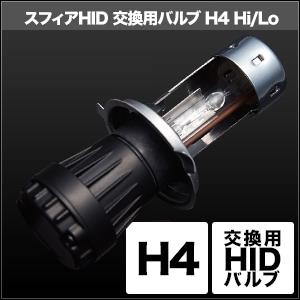 HID交換用バルブ H4 Hi/Lo 4300K [SHCLC043] / ¥9,500/HIDキット|LEDヘッドライト販売のスフィアライト