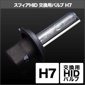 HID交換用バルブ H7 3000K (Yellow) 1本 [SHDLD030-1] / ¥3,500/HIDキット|LEDヘッドライト販売のスフィアライト