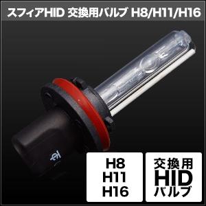 HID交換用バルブ H8/H11/H16 3000K (Yellow) 1本 [SHDLE030-1] / ¥3,500/HIDキット|LEDヘッドライト販売のスフィアライト