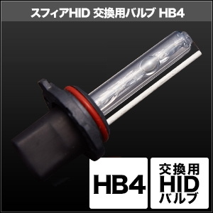 HID交換用バルブ HB4 3000K (Yellow) 1本 [SHDLG030-1] / ¥3,500/HIDキット|LEDヘッドライト販売のスフィアライト