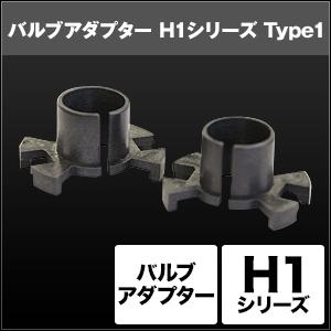 H1 バルブアダプター Type1 ( 2個セット ) [SHGZAHP2] / ¥3,000/HIDキット|LEDヘッドライト販売のスフィアライト