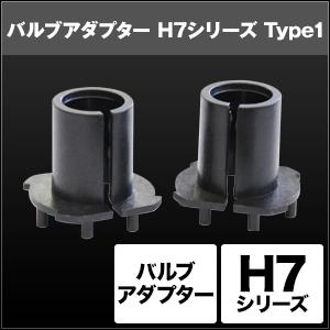 H7 バルブアダプター Type-1 2個 [SHGZDHP8] / ¥3,000/HIDキット|LEDヘッドライト販売のスフィアライト