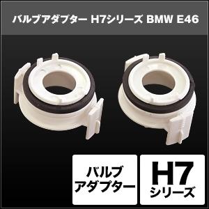 H7 バルブアダプター BMW E46 2個 [SHGZDHP6] / ¥4,000/HIDキット|LEDヘッドライト販売のスフィアライト