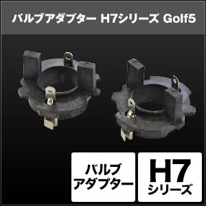 H7 バルブアダプター Golf5 2個 [SHGZDHP9] / ¥4,000/HIDキット|LEDヘッドライト販売のスフィアライト