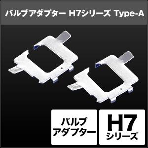 H7 バルブアダプター Type-A 2個 [SHGZDHP32] / ¥4,000/HIDキット|LEDヘッドライト販売のスフィアライト