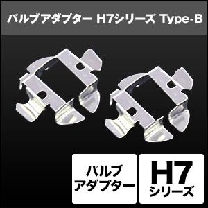 H7 バルブアダプター Type-B 2個 [SHGZDHP33] / ¥4,000/HIDキット|LEDヘッドライト販売のスフィアライト