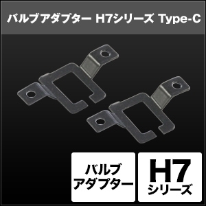 H7 バルブアダプター Type-C 2個 [SHGZDHP34] / ¥4,000/HIDキット|LEDヘッドライト販売のスフィアライト