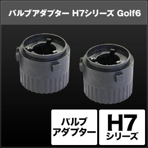 H7 バルブアダプター Golf6 2個 [SHGZDHP42] / ¥4,000/HIDキット|LEDヘッドライト販売のスフィアライト