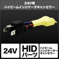 HIDパーツ ハイビームインジケーターキャンセラー 24V専用  [24V専用] 1個 [SHGHC24] / ¥3,000/HIDキット|LEDヘッドライト販売のスフィアライト