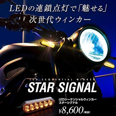 LEDシーケンシャルウィンカー STAR SIGNAL クリアーレンズ [SSS01C] / ¥8,600/HIDキット|LEDヘッドライト販売のスフィアライト