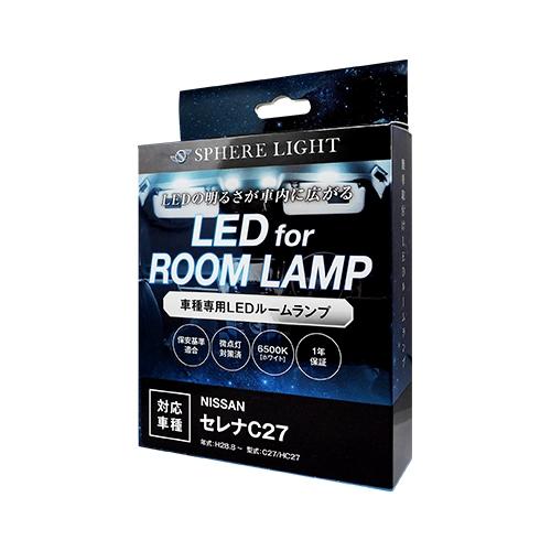 セレナC27専用 LEDルームランプセット  [SLRM-05] / ¥3,980/HIDキット|LEDヘッドライト販売のスフィアライト