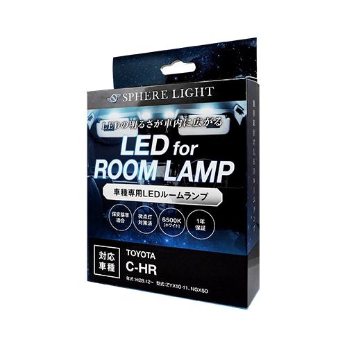 C-HR専用 LEDルームランプセット  [SLRM-06] / ¥4,980/HIDキット LEDヘッドライト販売のスフィアライト