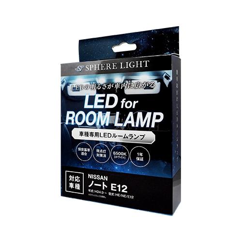 ノートE12専用 LEDルームランプセット  [SLRM-08] / ¥3,480/HIDキット|LEDヘッドライト販売のスフィアライト
