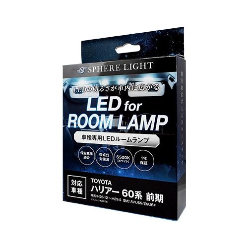 ハリアー60系 前期専用 LEDルームランプセット  [SLRM-10] / ¥4,980/HIDキット LEDヘッドライト販売のスフィアライト