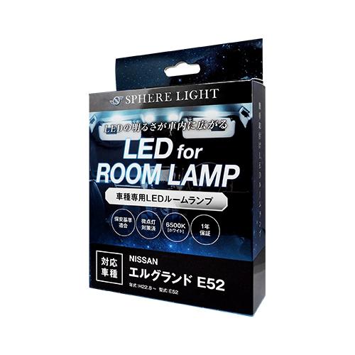 エルグランド E52専用 LEDルームランプセット  [SLRM-13] / ¥7,480/HIDキット LEDヘッドライト販売のスフィアライト