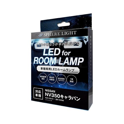 NV350キャラバン(GXグレード)専用 LEDルームランプセット  [SLRM-18] / ¥5,480/HIDキット LEDヘッドライト販売のスフィアライト