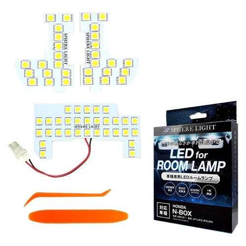 N-BOX専用LEDルームランプセット  [SLRM-15] / ¥3,480/HIDキット|LEDヘッドライト販売のスフィアライト