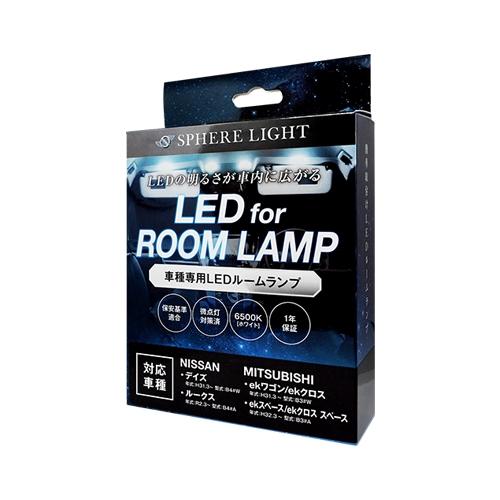 デイズ/ルークス/ekワゴン/ekクロス/ekスペース/ekクロス スペース専用LEDルームランプセット  [SLRM-25] / ¥2,980/HIDキット|LEDヘッドライト販売のスフィアライト