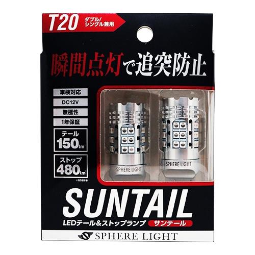 テール&ストップ専用LED SUNTAIL(サンテール) T20ダブル/シングル兼用 レッド [STLWT20R] / ¥3,980/HIDキット|LEDヘッドライト販売のスフィアライト