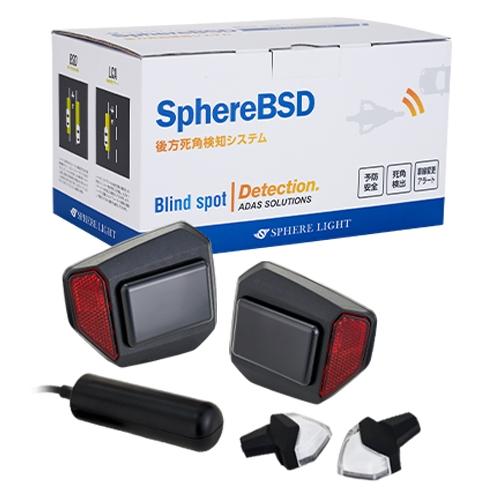 後方死角検知システム SphereBSD  [SLBSD-01] / ¥78,000/HIDキット|LEDヘッドライト販売のスフィアライト