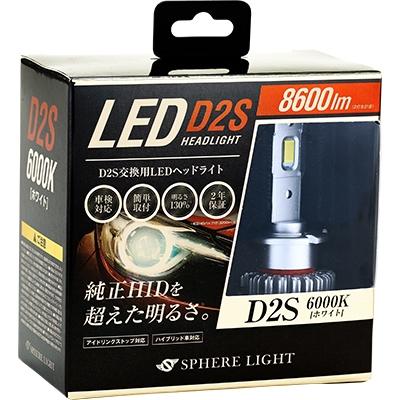 純正HID用LEDヘッドライトD2S 6000K [SLGD2S060] / ¥19,000/HIDキット|LEDヘッドライト販売のスフィアライト
