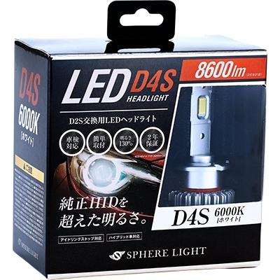 純正HID用LEDヘッドライトD4S 6000K [SLGD4S060] / ¥19,000/HIDキット|LEDヘッドライト販売のスフィアライト