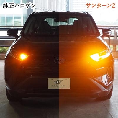 ウインカー専用LED SUNTURNⅡ T20シングル  [SUNT20S] / ¥7,000/HIDキット|LEDヘッドライト販売のスフィアライト