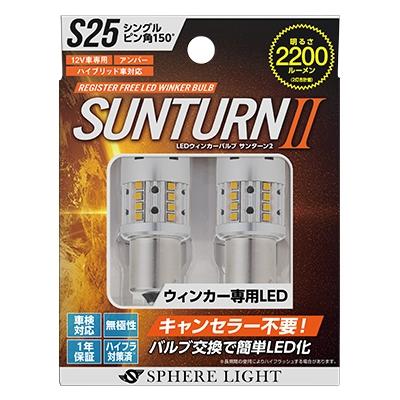 ウインカー専用LED SUNTURNⅡ S25シングル ピン角150°   [SUNS2515] / ¥7,000/HIDキット|LEDヘッドライト販売のスフィアライト