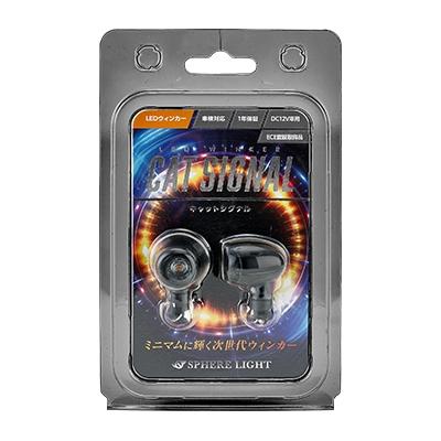 LEDウインカー CAT SIGNAL マットブラック [SCWK-BS] / ¥8,000/HIDキット LEDヘッドライト販売のスフィアライト