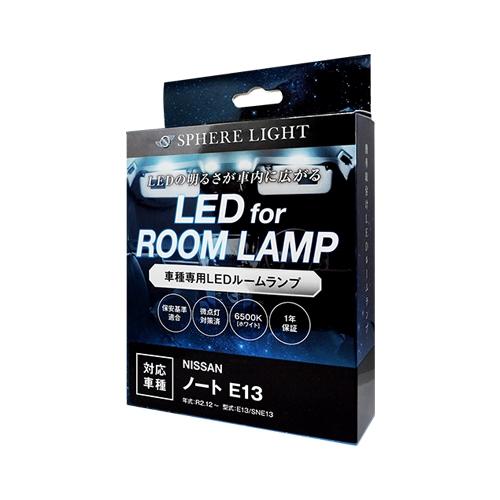 ノート / ノートオーラ E13専用 LEDルームランプセット  [SLRM-30] / ¥3,980/HIDキット LEDヘッドライト販売のスフィアライト