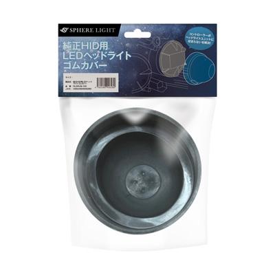 純正HID用LEDヘッドライト用ゴムカバー 2個入 75mm [SLDRUB-75] / ¥909/HIDキット LEDヘッドライト販売のスフィアライト
