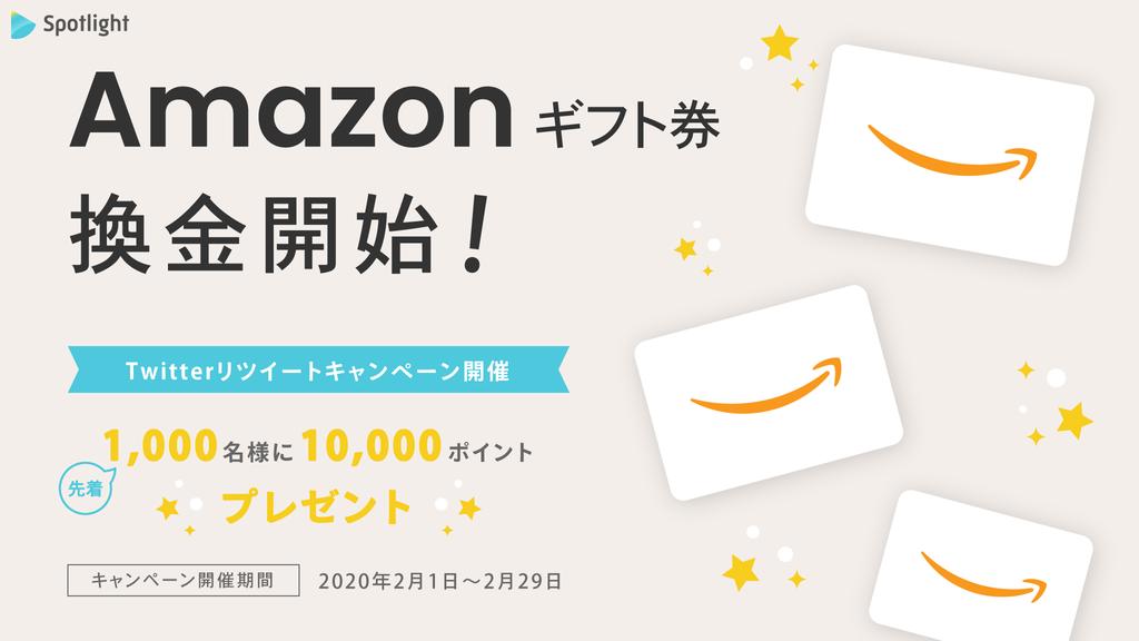 Amazonギフト券で換金開始!