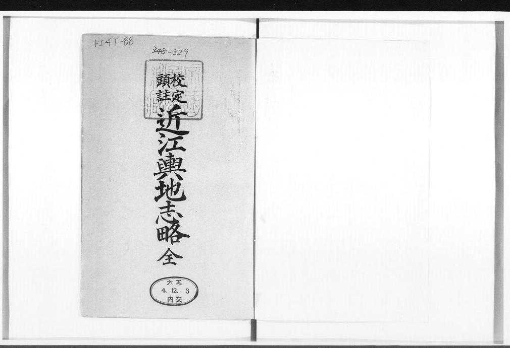 『近江輿地志略』に記されている、白鬚神社や、比良明神(白鬚明神)についての記述
