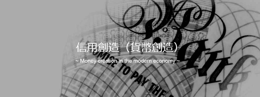 信用創造(貨幣創造)