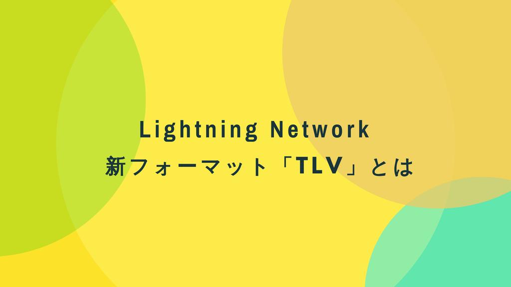 LNの新フォーマット「TLV」とは