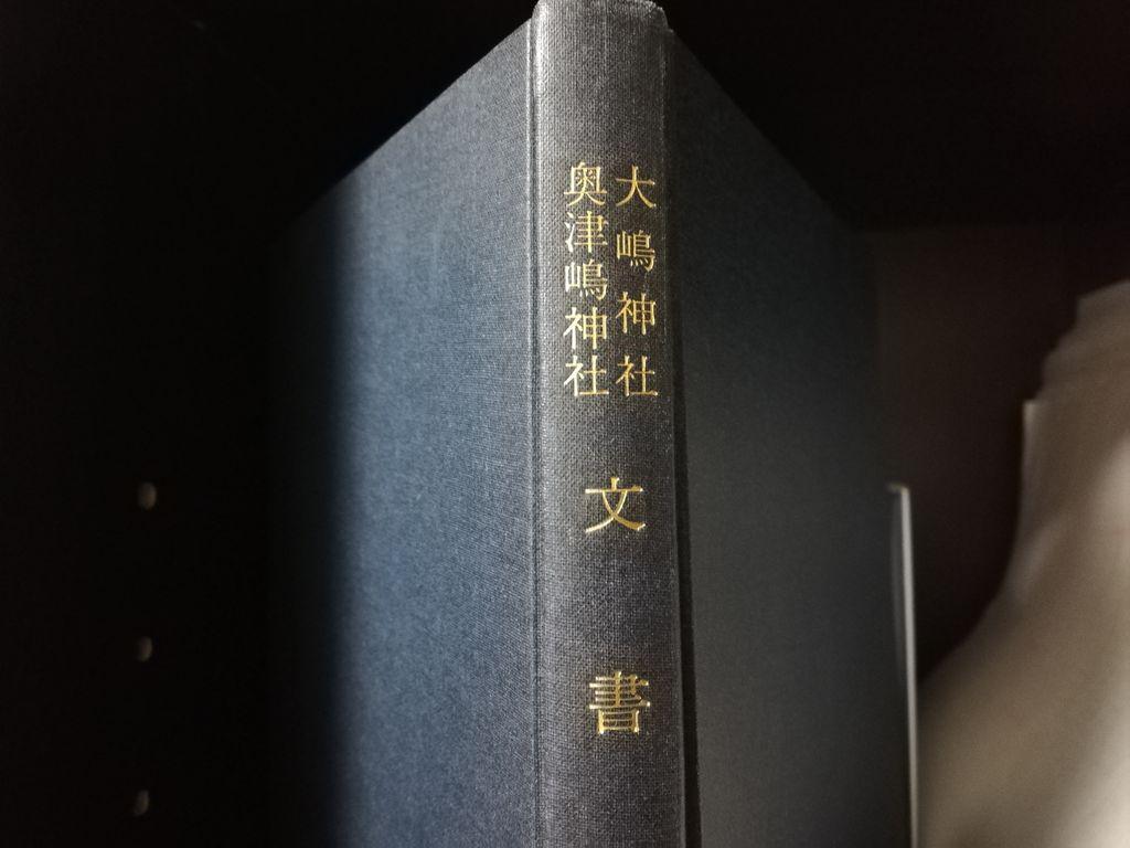『大嶋神社・奥津嶋神社文書』で、釣垂岩のような岩で釣り糸を垂れる白鬚明神(比良明神)の末裔の翁