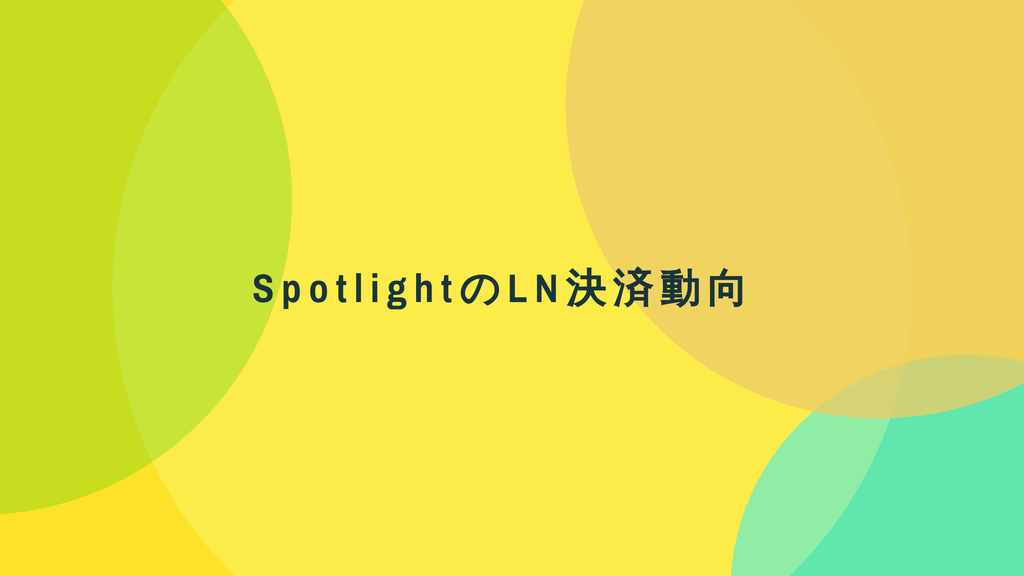 SpotlightのLN決済動向を初公開!