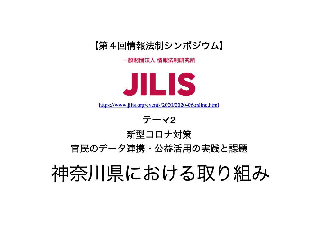 【書き起こし】第4回情報法制シンポジウム2 新型コロナ対策 神奈川県における取り組み