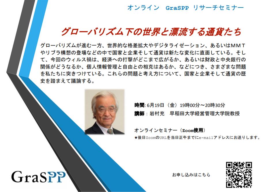 【ノート】岩村充 「グローバリズム下の世界と漂流する通貨たち」 GraSPPオンラインセミナー