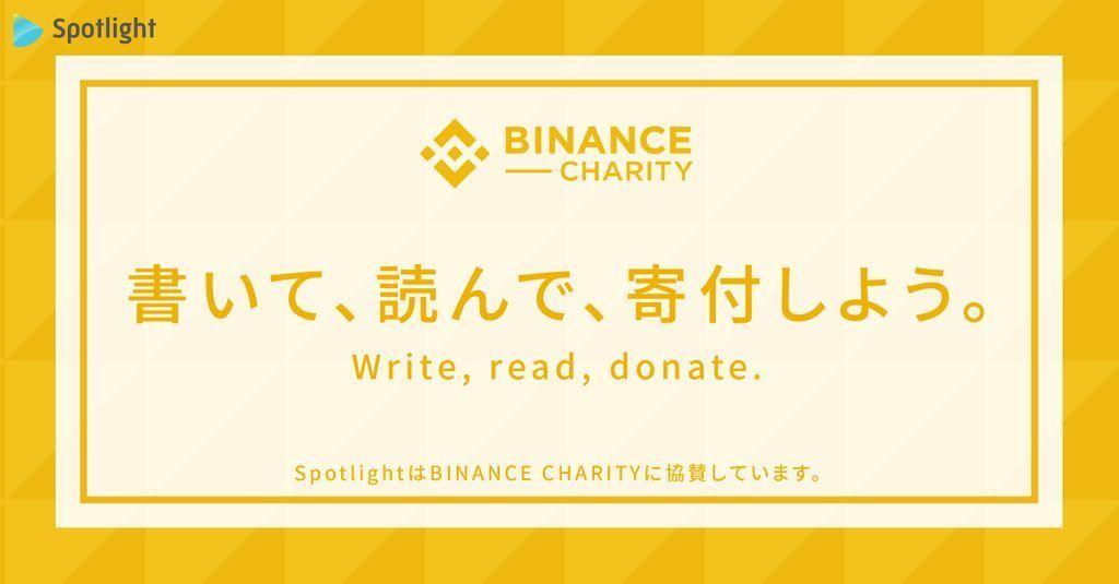 【Binance Charity】寄付金のお知らせ