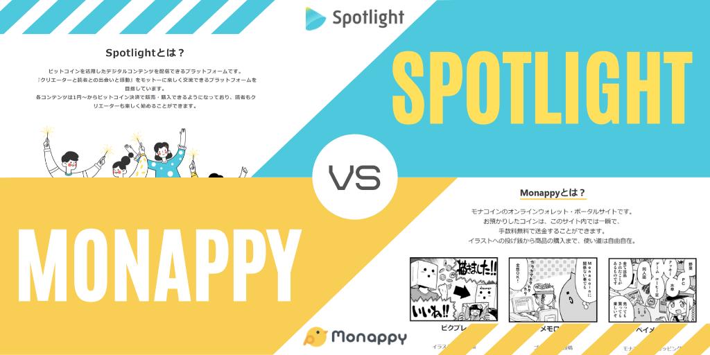 SpotlightとMonappy:クリプト系ブログサービスの比較