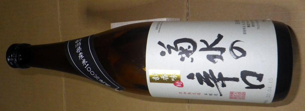日本酒が裏技でおいしくなりました