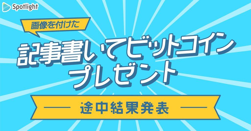 【途中経過発表③】Bitcoin プレゼントキャンペーン第3弾
