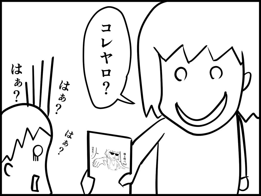【悲報】投稿マンガが実姉にバレる【ノンフィクション漫画】