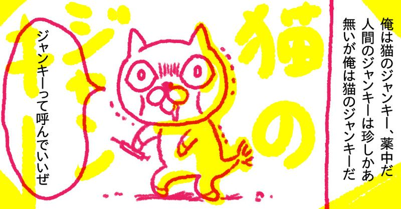 猫のジャンキー 第14話 byばんばん