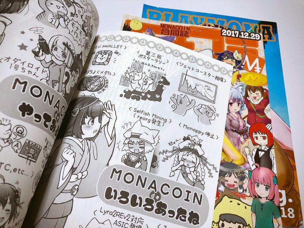 「MONACOIN合同誌」:暗号通貨界隈のキーワードを考える
