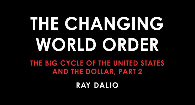 レイダリオ 変化する世界秩序10 第4章 米国とドルのビッグサイクル パート2前編