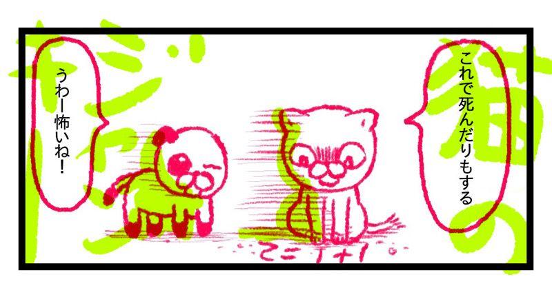 猫のジャンキー 最終回(第21話)