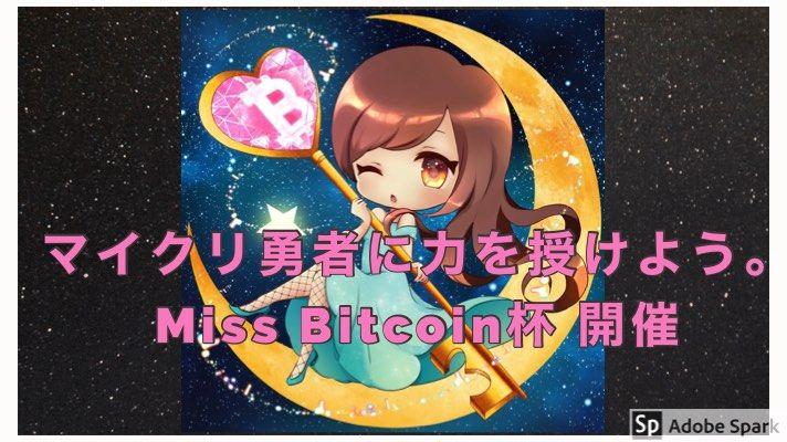 マイクリ勇者に力を授けよう。MissBitcoin杯開催