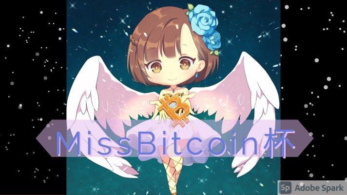 マイクリトーナメント・MissBitcoin賞 20名の発表です!!